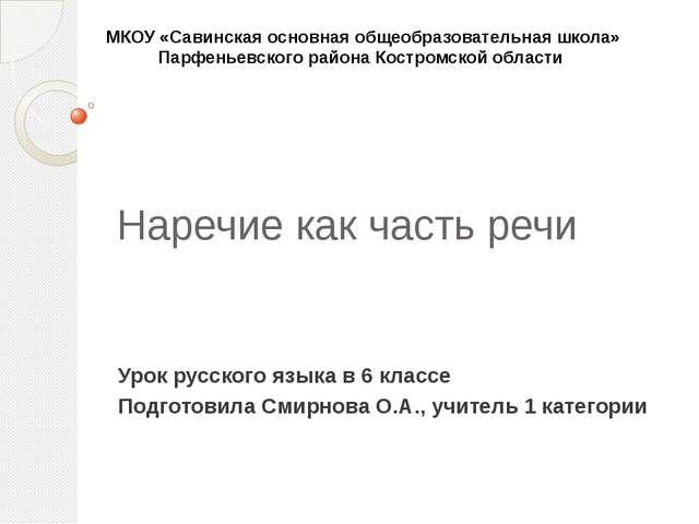Наречие как часть речи Урок русского языка в 6 классе Подготовила Смирнова О...