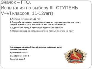 Значок – ГТО. Испытания по выбору III СТУПЕНЬ V–VI классов, 11-12лет) 1.Метан
