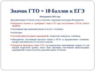 Значок ГТО = 10 баллов к ЕГЭ Абитуриенты 2015 года Дополнительные 10 балов см