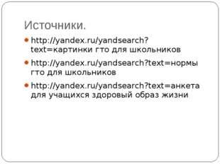 Источники. http://yandex.ru/yandsearch?text=картинки гто для школьников http: