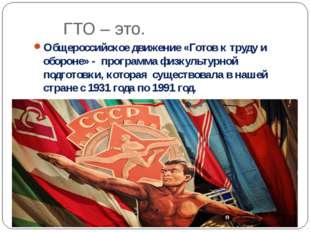 ГТО – это. Общероссийское движение «Готов к труду и обороне» - программа физк