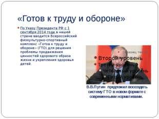 «Готов к труду и обороне» По Указу Президента РФ с 1 сентября 2014 года в наш