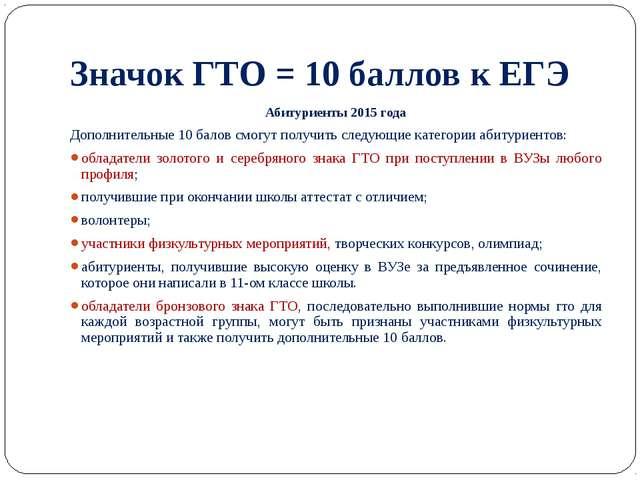 Значок ГТО = 10 баллов к ЕГЭ Абитуриенты 2015 года Дополнительные 10 балов см...
