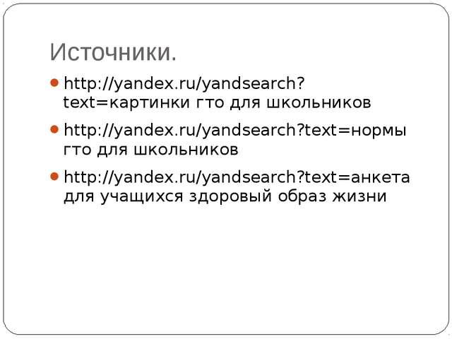 Источники. http://yandex.ru/yandsearch?text=картинки гто для школьников http:...