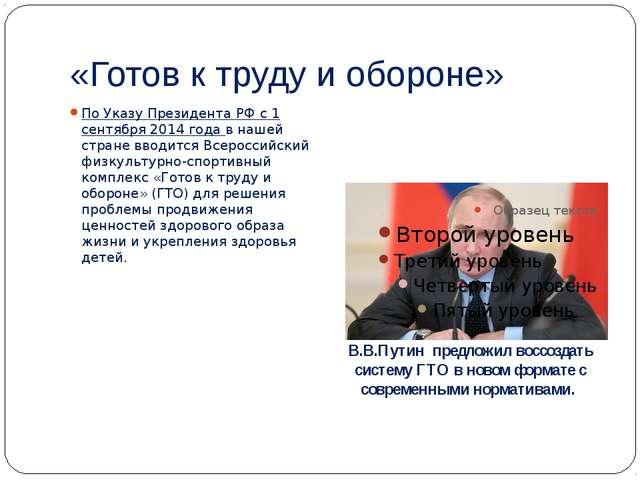 «Готов к труду и обороне» По Указу Президента РФ с 1 сентября 2014 года в наш...