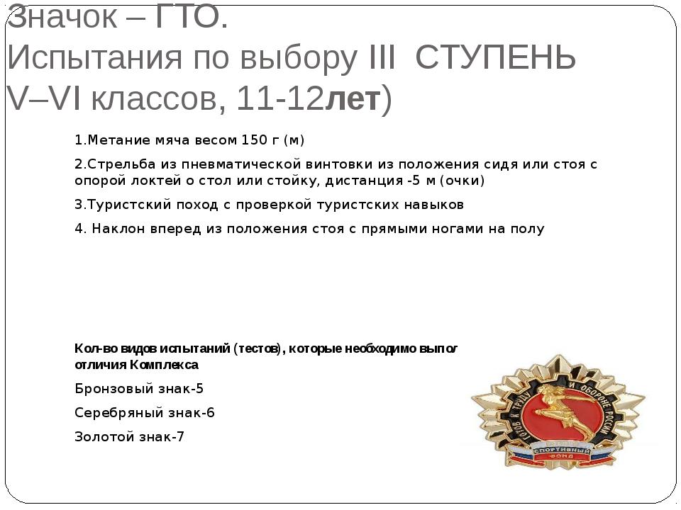 Значок – ГТО. Испытания по выбору III СТУПЕНЬ V–VI классов, 11-12лет) 1.Метан...