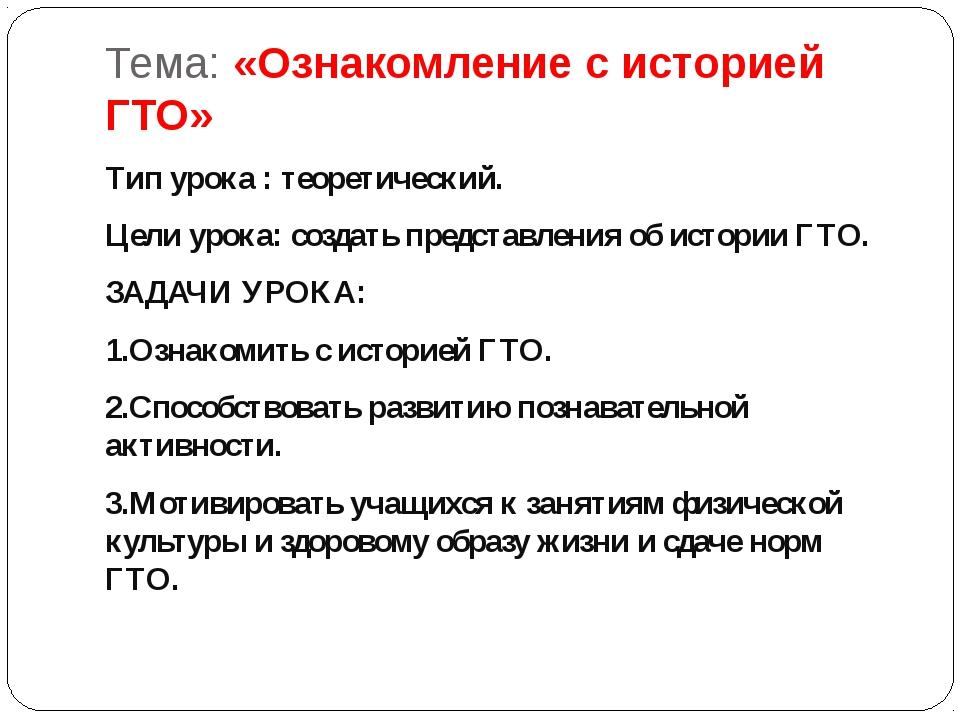 Тема: «Ознакомление с историей ГТО» Тип урока : теоретический. Цели урока: со...