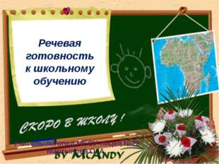 Речевая готовность к школьному обучению Учитель-логопед МБОУ-лицея №22 Мартын
