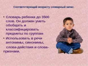 Соответствующий возрасту словарный запас. Словарь ребенка до 3500 слов. Он д
