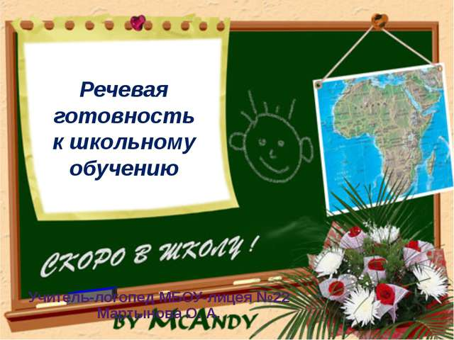Речевая готовность к школьному обучению Учитель-логопед МБОУ-лицея №22 Мартын...