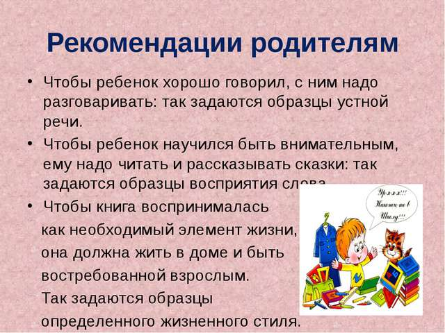 Рекомендации родителям Чтобы ребенок хорошо говорил, с ним надо разговаривать...
