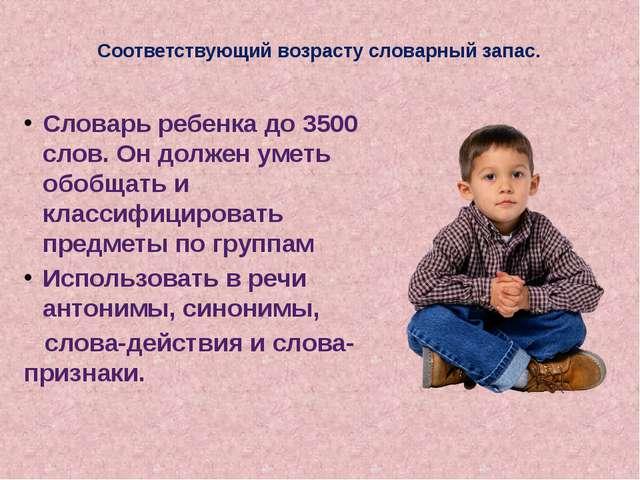 Соответствующий возрасту словарный запас. Словарь ребенка до 3500 слов. Он д...