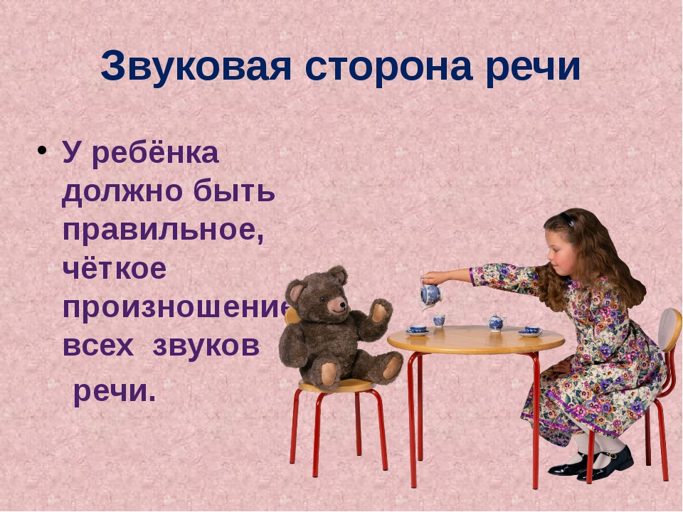 Звуковая сторона речи У ребёнка должно быть правильное, чёткое произношение в...