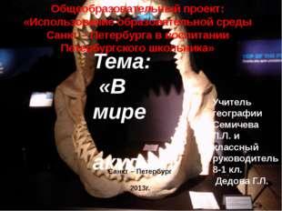 Тема: «В мире акул» Учитель географии Семичева Л.Л. и классный руководитель 8