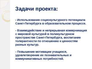 Задачи проекта: - Использование социокультурного потенциала Санкт-Петербурга