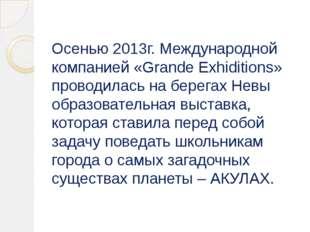 Осенью 2013г. Международной компанией «Grande Exhiditions» проводилась на бер