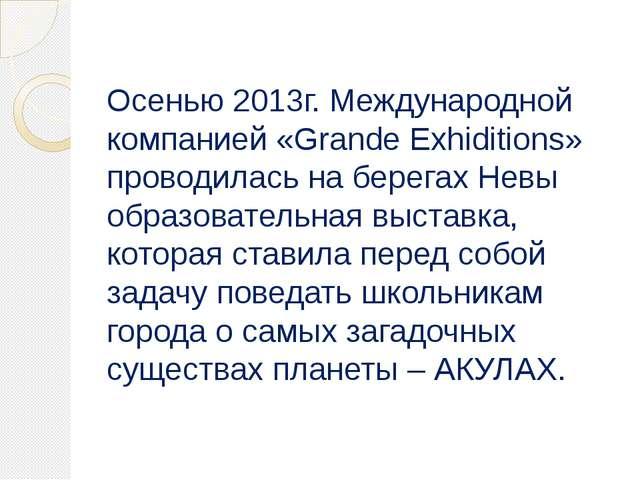 Осенью 2013г. Международной компанией «Grande Exhiditions» проводилась на бер...