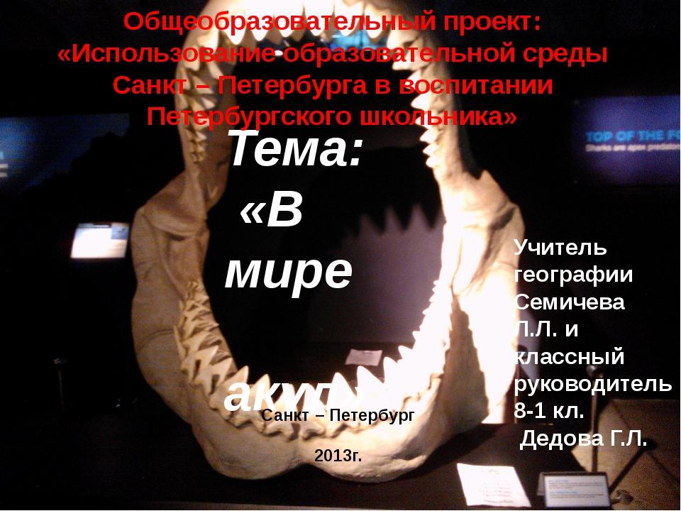 Тема: «В мире акул» Учитель географии Семичева Л.Л. и классный руководитель 8...