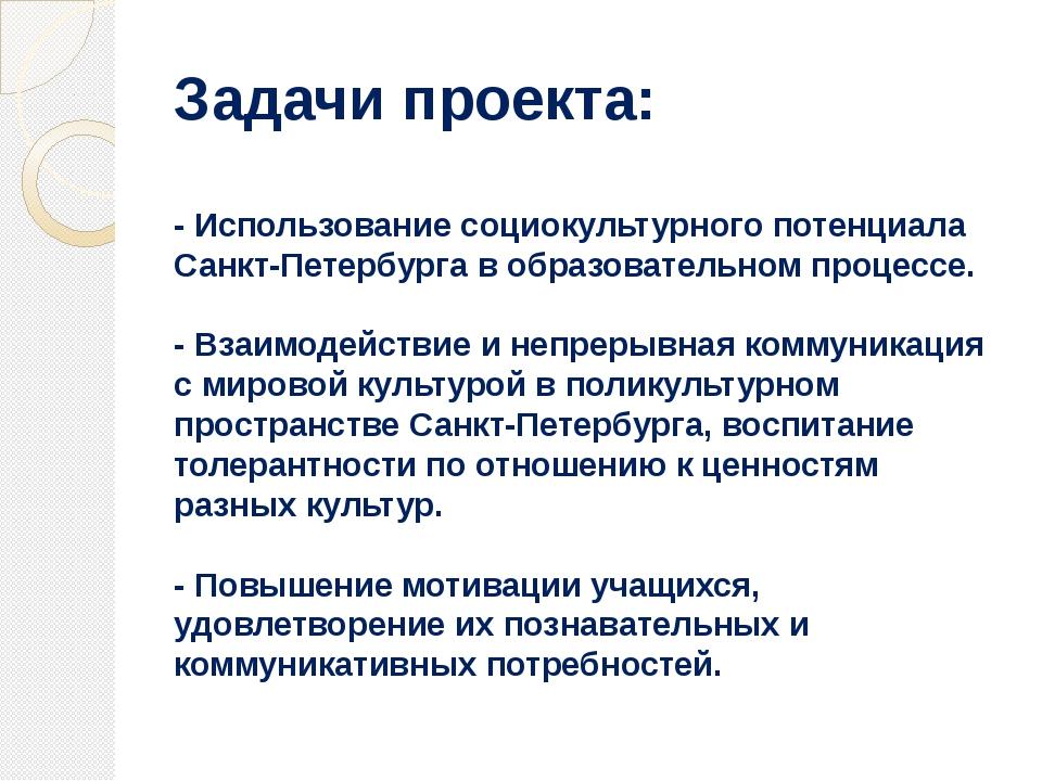 Задачи проекта: - Использование социокультурного потенциала Санкт-Петербурга...