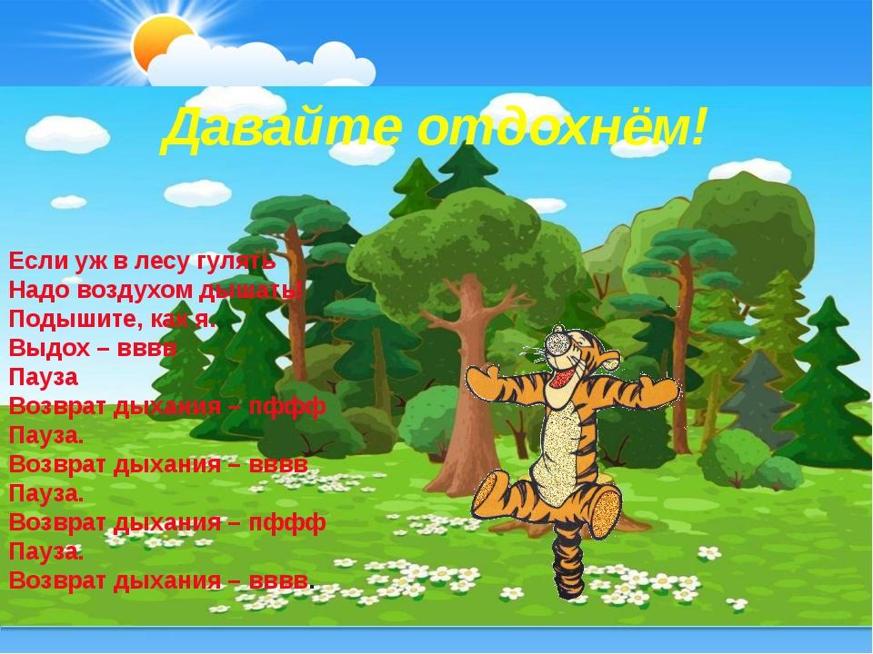 Если уж в лесу гулять Надо воздухом дышать! Подышите, как я. Выдох – вввв Пау...