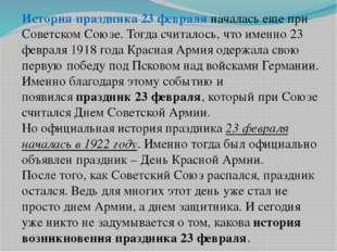 История праздника 23 февраляначалась еще при Советском Союзе. Тогда считалос
