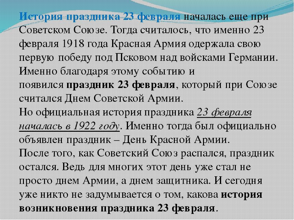 История праздника 23 февраляначалась еще при Советском Союзе. Тогда считалос...