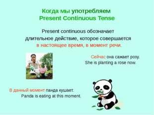 Когда мы употребляем Present Continuous Tense Present continuous обозначает д