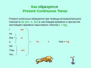 Как образуется Present Continuous Tense Present continuous образуется при пом