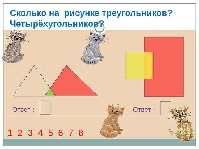 Сколько на рисунке треугольников? Четырёхугольников? Ответ : Ответ : 3 6 1 2...