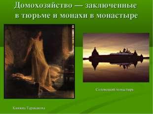 Домохозяйство — заключенные в тюрьме и монахи в монастыре Соловецкий монастыр