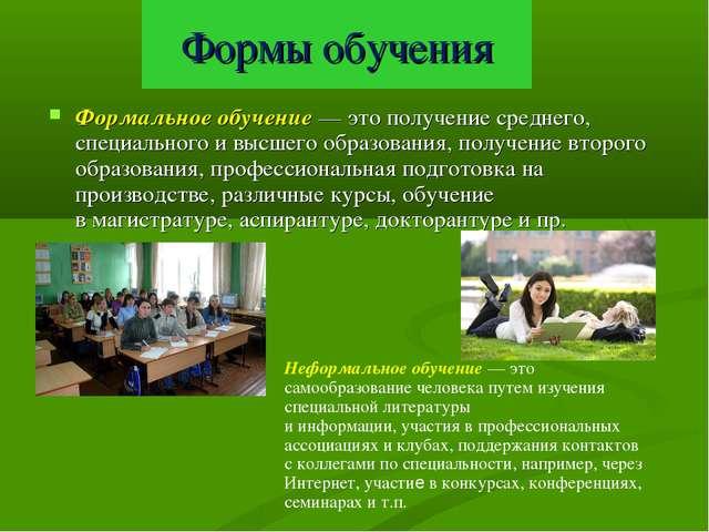 Формы обучения Формальное обучение — это получение среднего, специального и в...