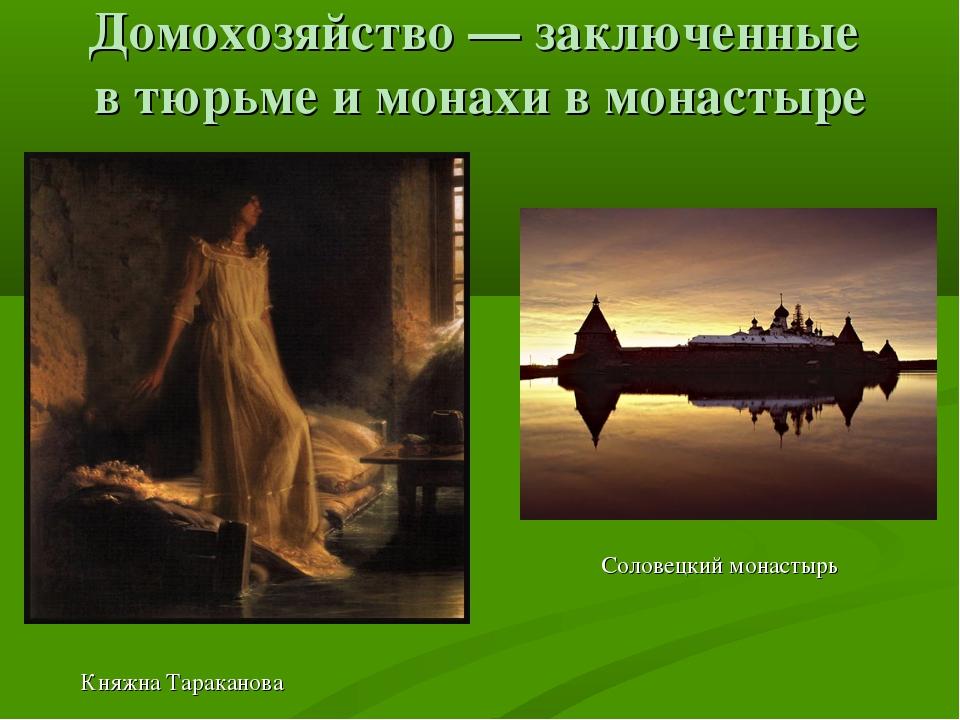Домохозяйство — заключенные в тюрьме и монахи в монастыре Соловецкий монастыр...