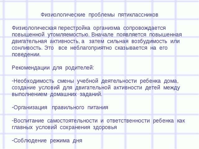 Физиологические проблемы пятиклассников Физиологическая перестройка организма...