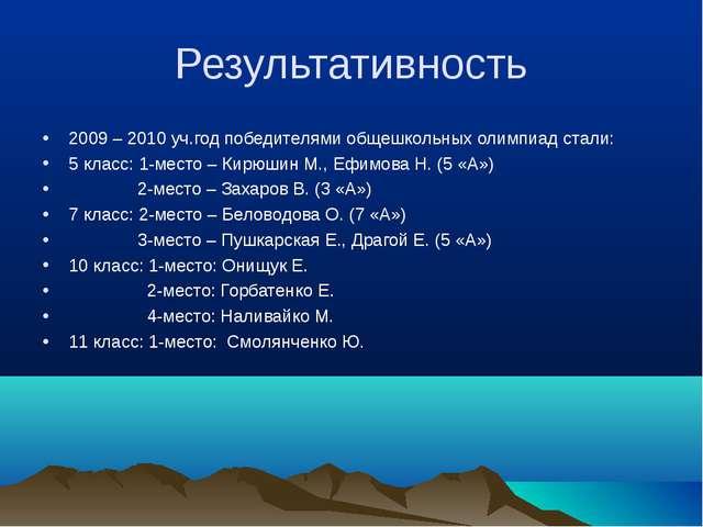 Результативность 2009 – 2010 уч.год победителями общешкольных олимпиад стали:...