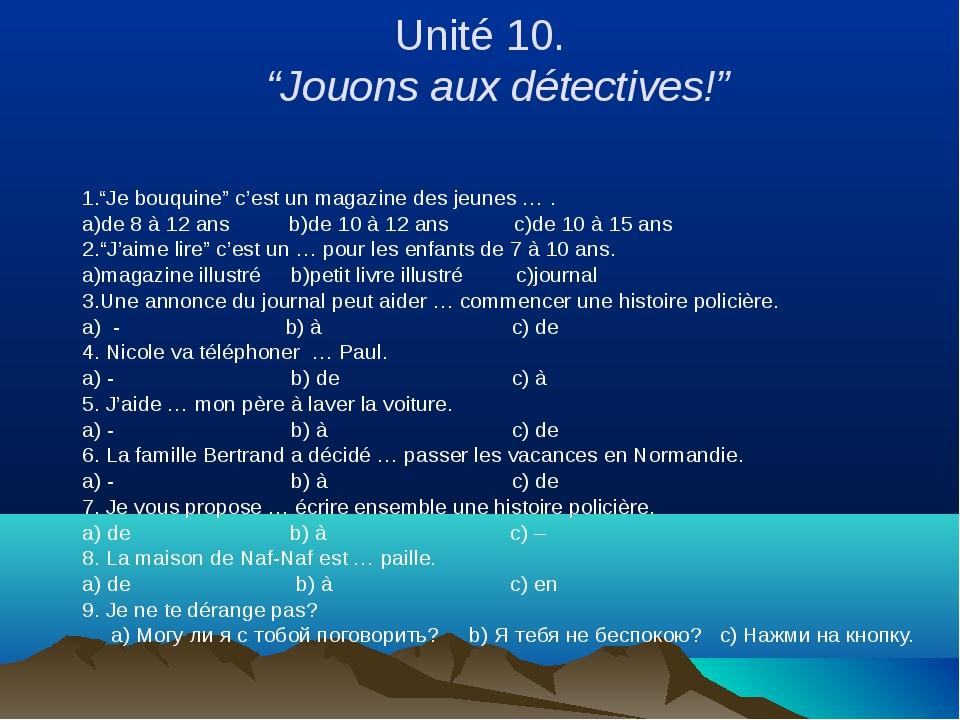"""Unité 10. """"Jouons aux détеctives!"""" 1.""""Je bouquine"""" c'est un magazine des jeun..."""