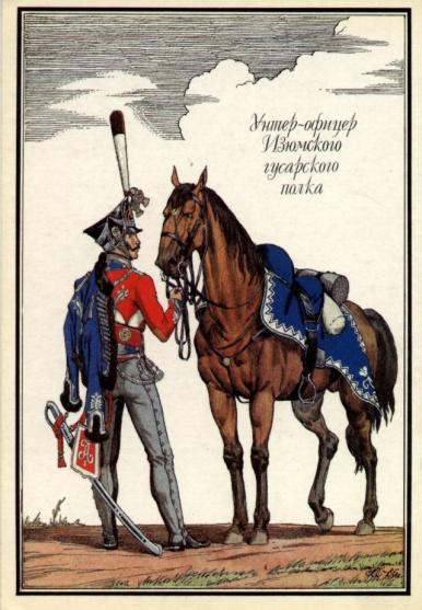 Изюмский гусарский полк. Бородинском сражении в составе 2-го кавалерийского корпуса генерал-майора Ф.А. Корфу защищал батарею Раевского. Принимал участие в заграничном походе 1813-15 годов.