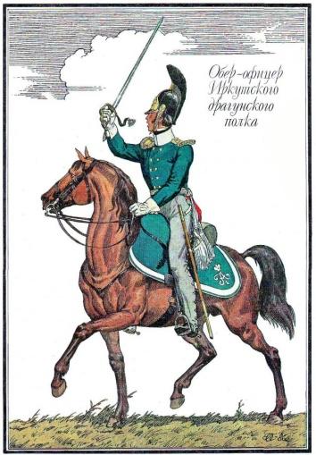 Иркутский драгунский полк.