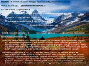 Климат - многолетний режим погоды, характерный для данной местности. Климат К
