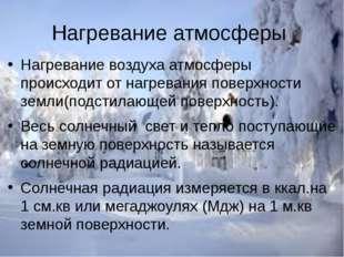 Нагревание атмосферы Нагревание воздуха атмосферы происходит от нагревания по
