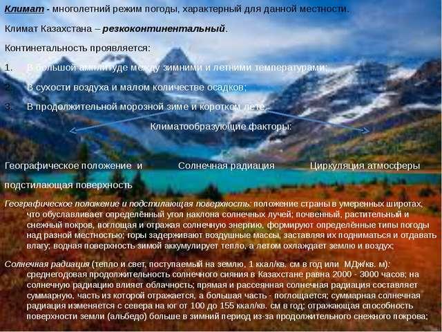 Климат - многолетний режим погоды, характерный для данной местности. Климат К...