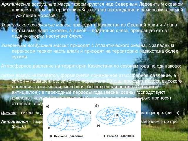Арктические воздушные массы: формируются над Северным Ледовитым океаном, прин...