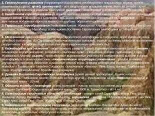 1. Геологическое развитие(территория Казахстана неоднократно покрывалась мор