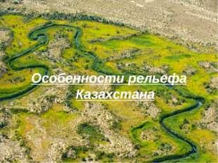 Особенности рельефа Казахстана