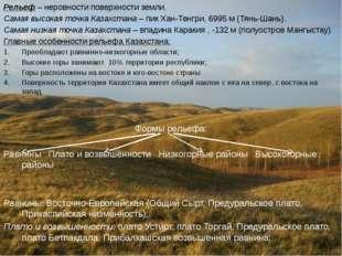 Рельеф – неровности поверхности земли. Самая высокая точка Казахстана – пик Х