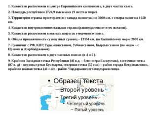 1. Казахстан расположен в центре Евразийского континента, в двух частях свет