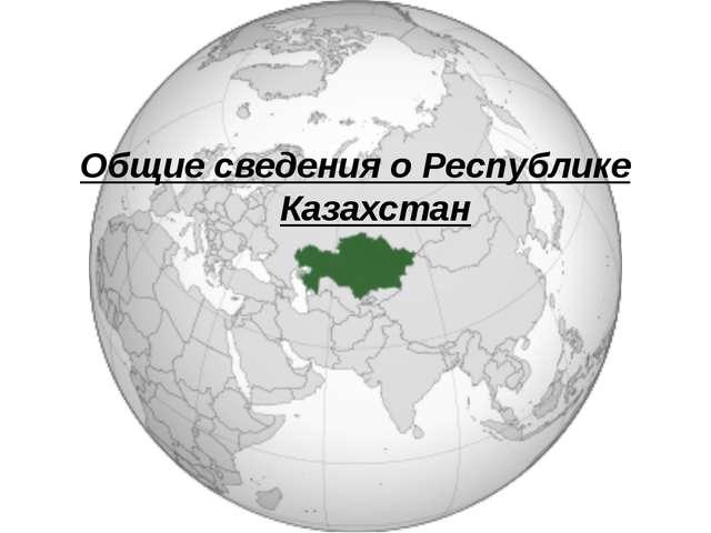Общие сведения о Республике Казахстан