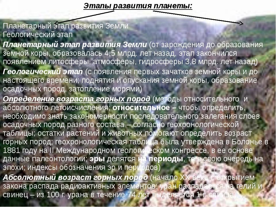 Этапы развития планеты: Планетарный этап развития Земли Геологический этап Пл...