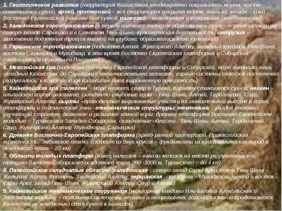 1. Геологическое развитие(территория Казахстана неоднократно покрывалась мор...
