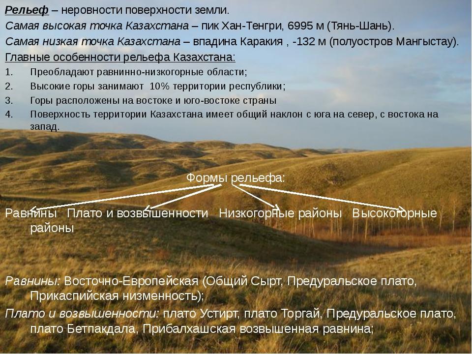 Рельеф – неровности поверхности земли. Самая высокая точка Казахстана – пик Х...