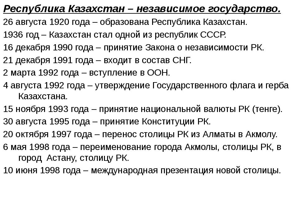 Республика Казахстан – независимое государство. 26 августа 1920 года – образо...